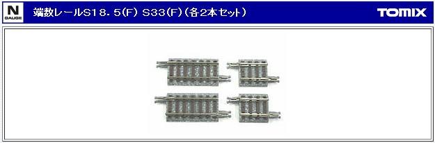 【鉄道模型(Nゲージ)】【TOMIX】1099 端数レー...