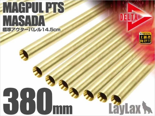 LayLax PROMETHEUS デルタストライクバレル【38...