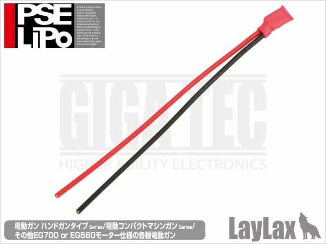 LayLax(ライラクス)GIGA TEC PSEリポ スイッチ...