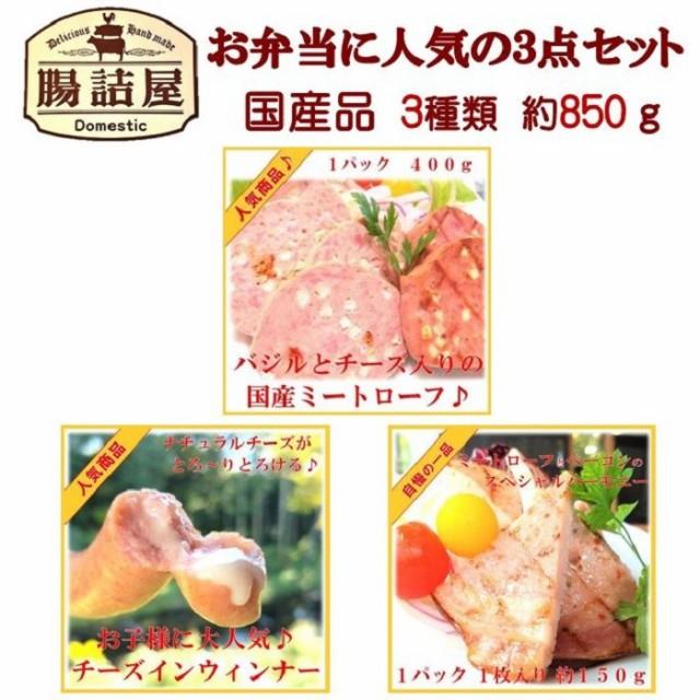 お弁当 の おかず に 人気 の3点 セット 腸詰屋