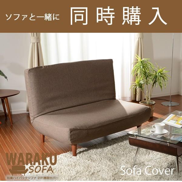 同時購入用 和楽ハイバックソファ2P 専用ソファ...
