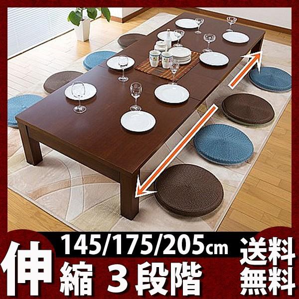 伸縮テーブル 伸縮リビングテーブル 折れ脚テーブ...