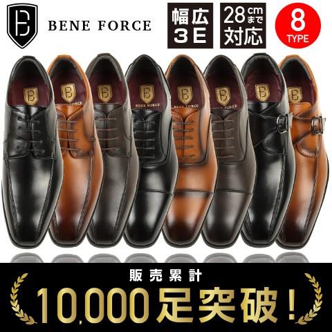 ビジネスシューズ 8種類から選べる 28cm 対応 BEN...