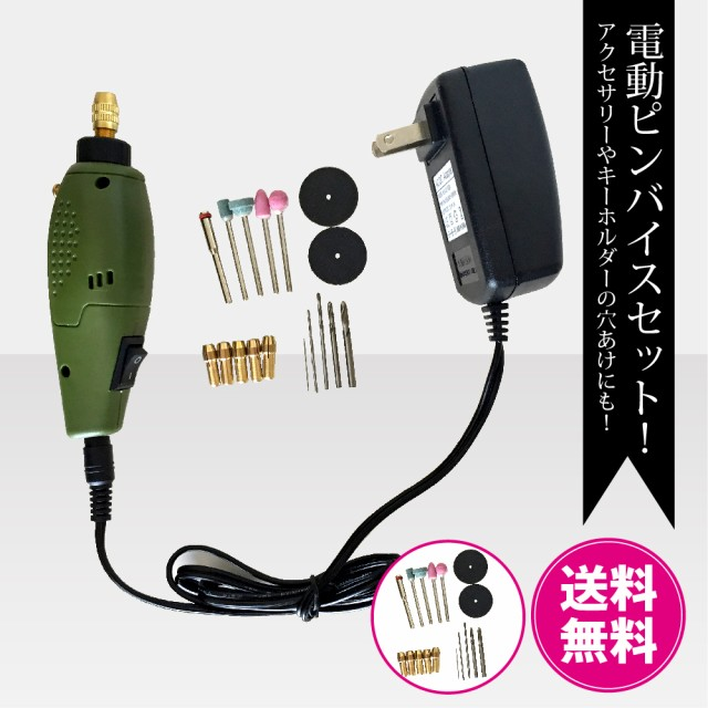 電動ピンバイスセット 送料無料 即納 [レジン UV ...