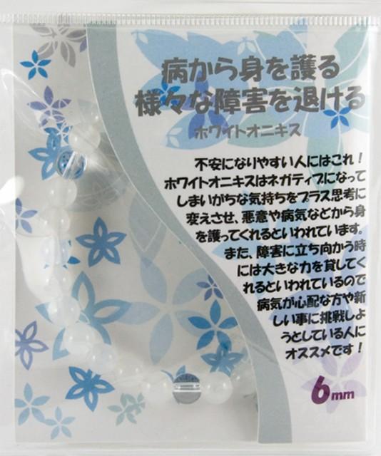 【天然石 ブレスレット】シンプル 6mm ホワイトオ...