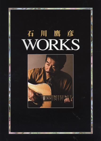 石川鷹彦 WORKS CD付 コンプリートブック / バー...