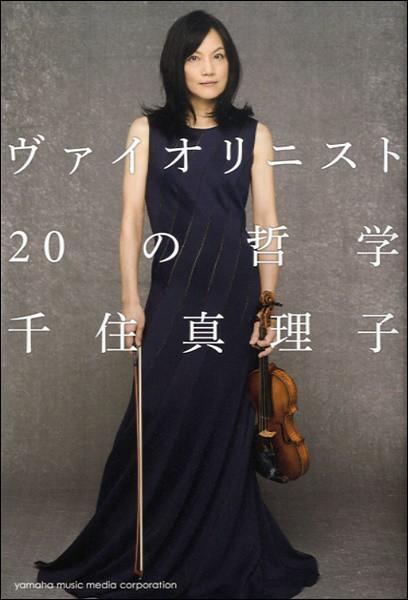 楽譜 ヴァイオリニスト 20の哲学 / ヤマハミュー...