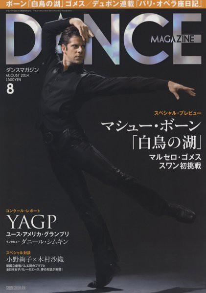 雑誌 ダンスマガジン 2014年8月号 / 新書館