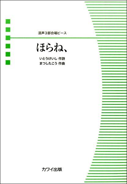 楽譜 混声3部合唱ピース ほらね、 / カワイ出版
