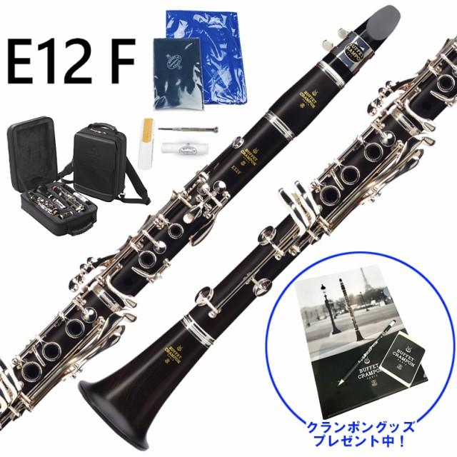 Buffet Crampon ビュッフェ クランポン E12F B♭ ...