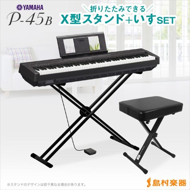 YAMAHA ヤマハ 電子ピアノ 88鍵盤 P-45B X型スタ...