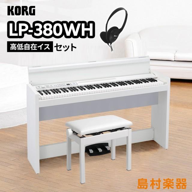 KORG コルグ 電子ピアノ 88鍵盤 LP-380 WH 高低自...
