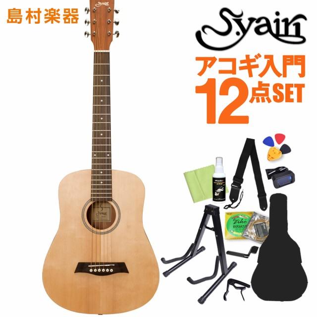 S.Yairi Sヤイリ YM-02 NTL ミニアコースティック...