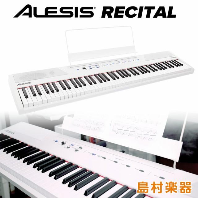 ALESIS アレシス Recital White 電子ピアノ 白 フ...