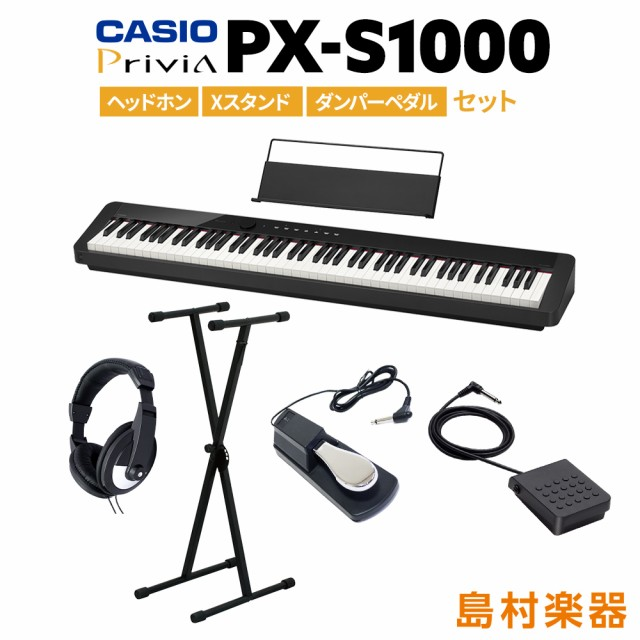 CASIO カシオ PX-S1000 BK Xスタンド・ダンパーペ...