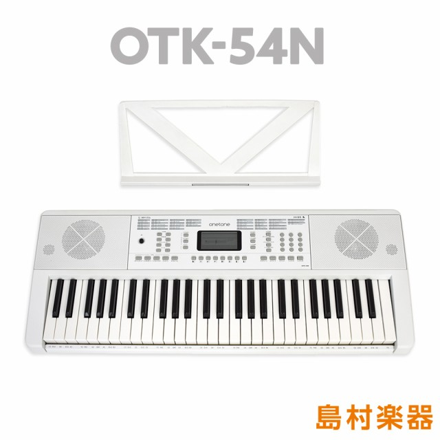 onetone ワントーン OTK-54N ホワイト 54鍵盤 子...