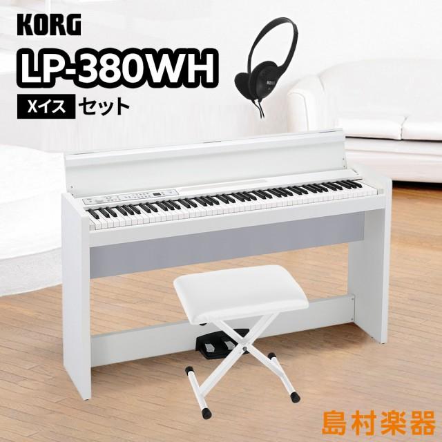 KORG コルグ 電子ピアノ 88鍵盤 LP-380 WH Xイス...