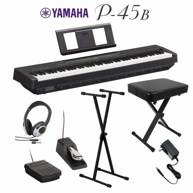 YAMAHA ヤマハ 電子ピアノ 88鍵盤 P-45B ブラック...