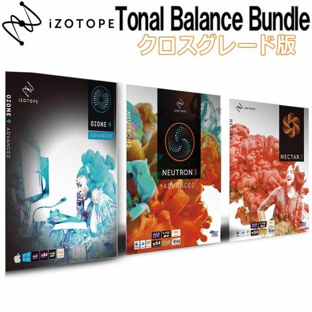 iZotope アイゾトープ Tonal Balance Bundle クロ...