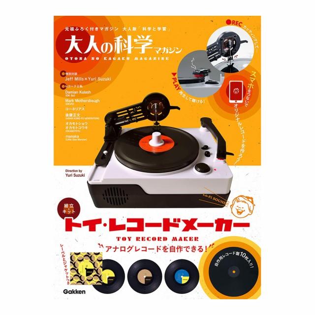 学研 GAKKEN 大人の科学マガジン トイ・レコード...