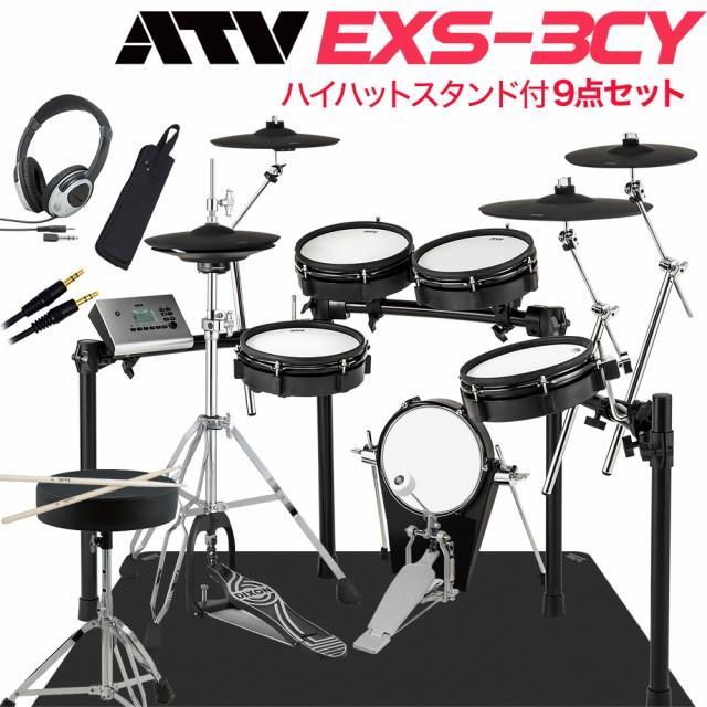 ATV EXS-3SC ハイハットスタンド付き9点セット 電...