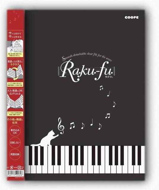 Raku−fu【ラクフ】(演奏者のためのラクラクファ...