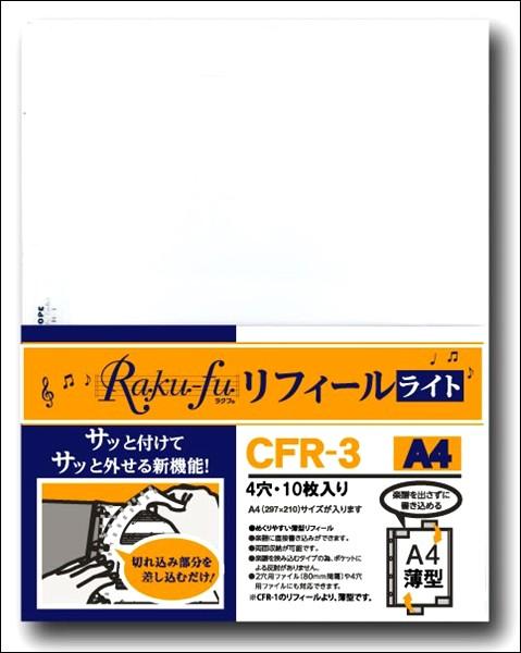 CFR−3 Raku−fu【ラクフ】リフィール ライト A4...