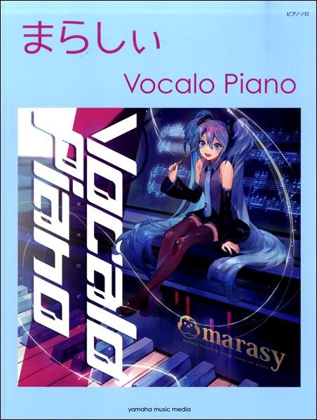 楽譜 ピアノソロ まらしぃ/Vocalo Piano / ヤマ...