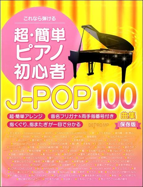 楽譜 これなら弾ける 超・簡単ピアノ初心者J−POP...