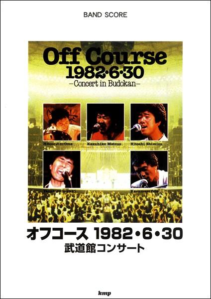 楽譜 バンドスコア オフコース 1982・6・30 武道...