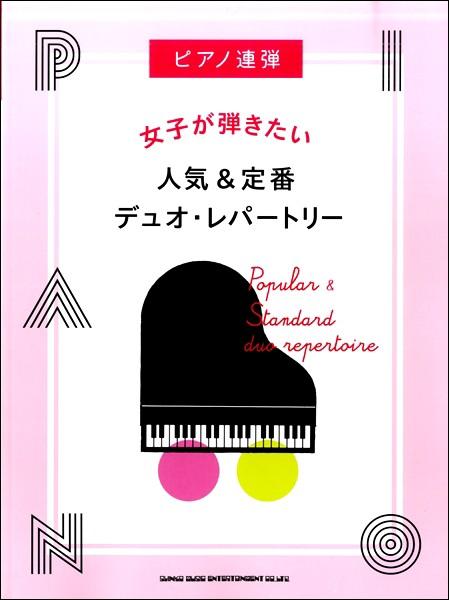 楽譜 ピアノ連弾 女子が弾きたい人気&定番デュオ...