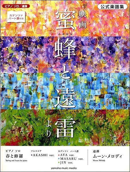 楽譜 ピアノソロ/連弾 公式楽譜集 映画『蜜蜂...