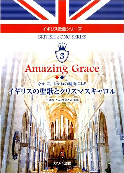 楽譜 イギリス歌曲シリーズ3 Amazing Grace なか...