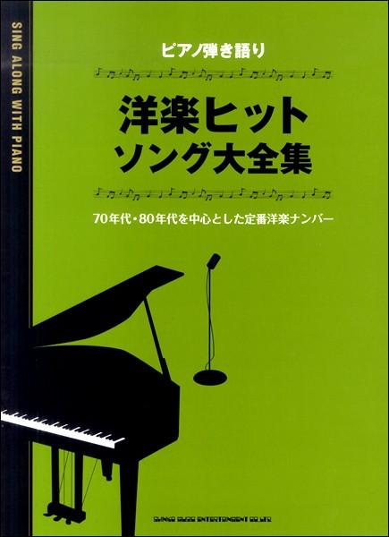 楽譜 ピアノ弾き語り 洋楽ヒットソング大全集 / ...