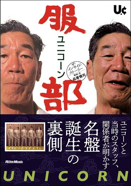 ユニコーン『服部』ザ・インサイド・ストーリー ...