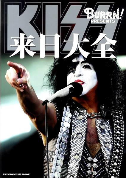 雑誌 BURRN! PRESENTS KISS...