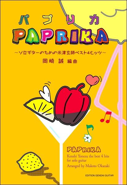 楽譜 パプリカ〜ソロギターのための米津玄師ベス...