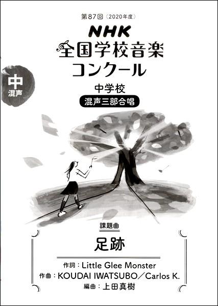 楽譜 第87回(2020年度)NHK全国学校音楽コンクー...