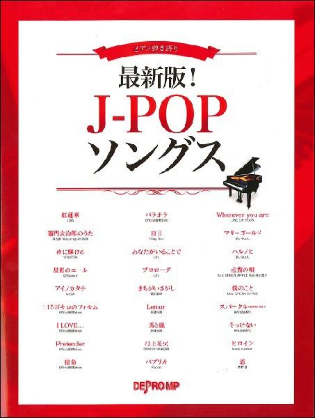 楽譜 ピアノ弾語 最新版!J−POPソングス / デプ...