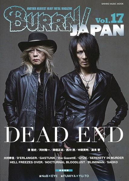 雑誌 ムック BURRN! JAPAN VOL.17 / シンコー...