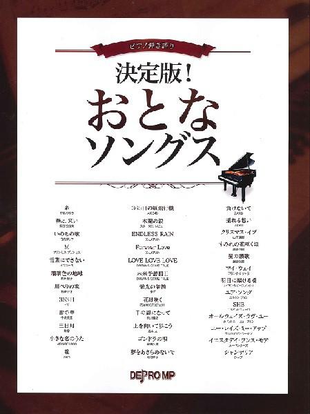 楽譜 ピアノ弾き語り 決定版! おとなソングス /...