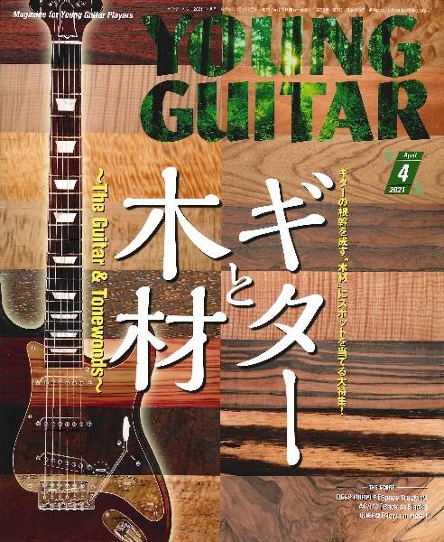 雑誌 YOUNG GUITAR/ヤングギター 2021年4月号 /...