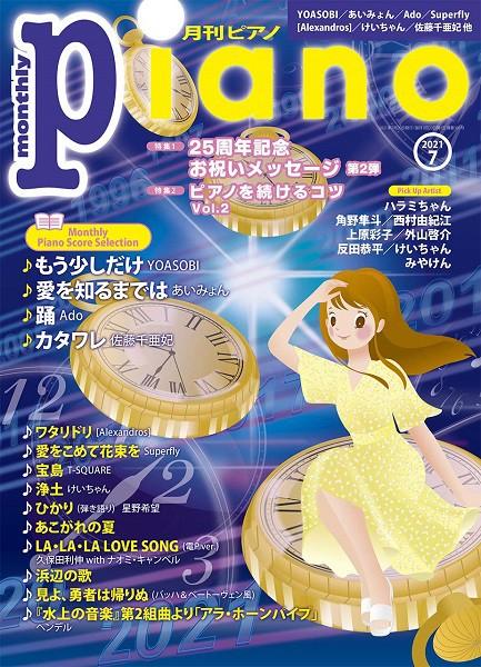 雑誌 月刊ピアノ 2021年7月号 / ヤマハミュージ...