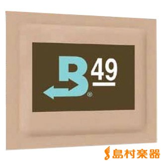 Boveda ボヴェダ B49 湿度調整剤