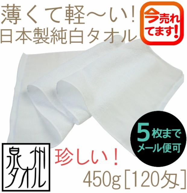 めずらしい450g[120匁]日本製純白タオル(ボーダー...