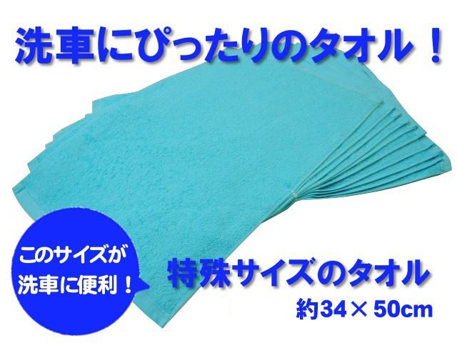 【メール便専用】洗車に便利な特殊サイズのタオル...