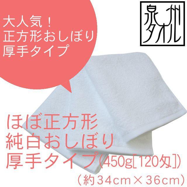 【日本製】ほぼ正方形!純白おしぼり厚手タイプ45...