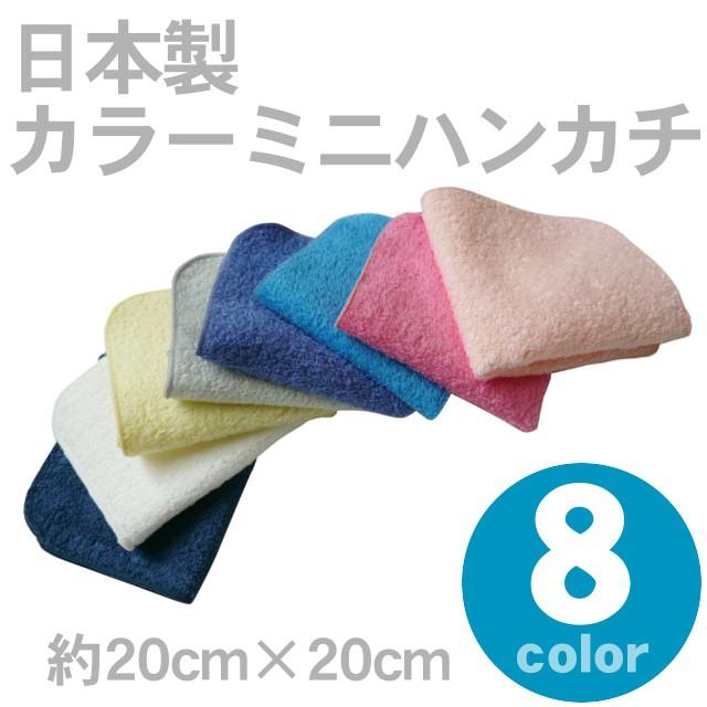 【日本製】カラーミニハンカチ全8色(約20×20cm)