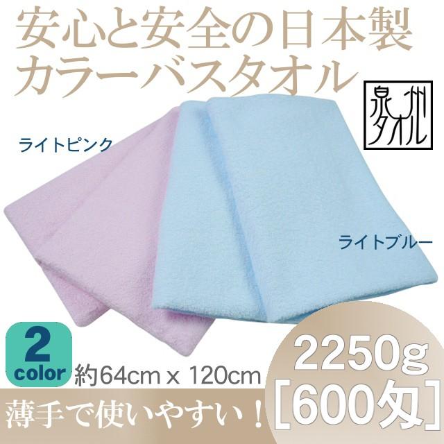 【泉州タオル】安全と安心の日本製カラーバスタオ...