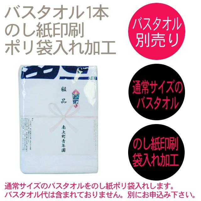 バスタオルのし紙印刷袋入れ加工【通常サイズ(225...